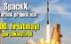 SpaceX, Starlink projesi için 100. fırlatmayı gerçekleştirdi