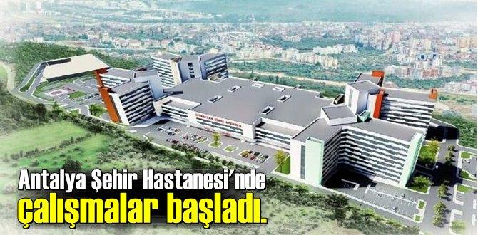 Antalya Şehir Hastanesi'nde çalışmalar başladı